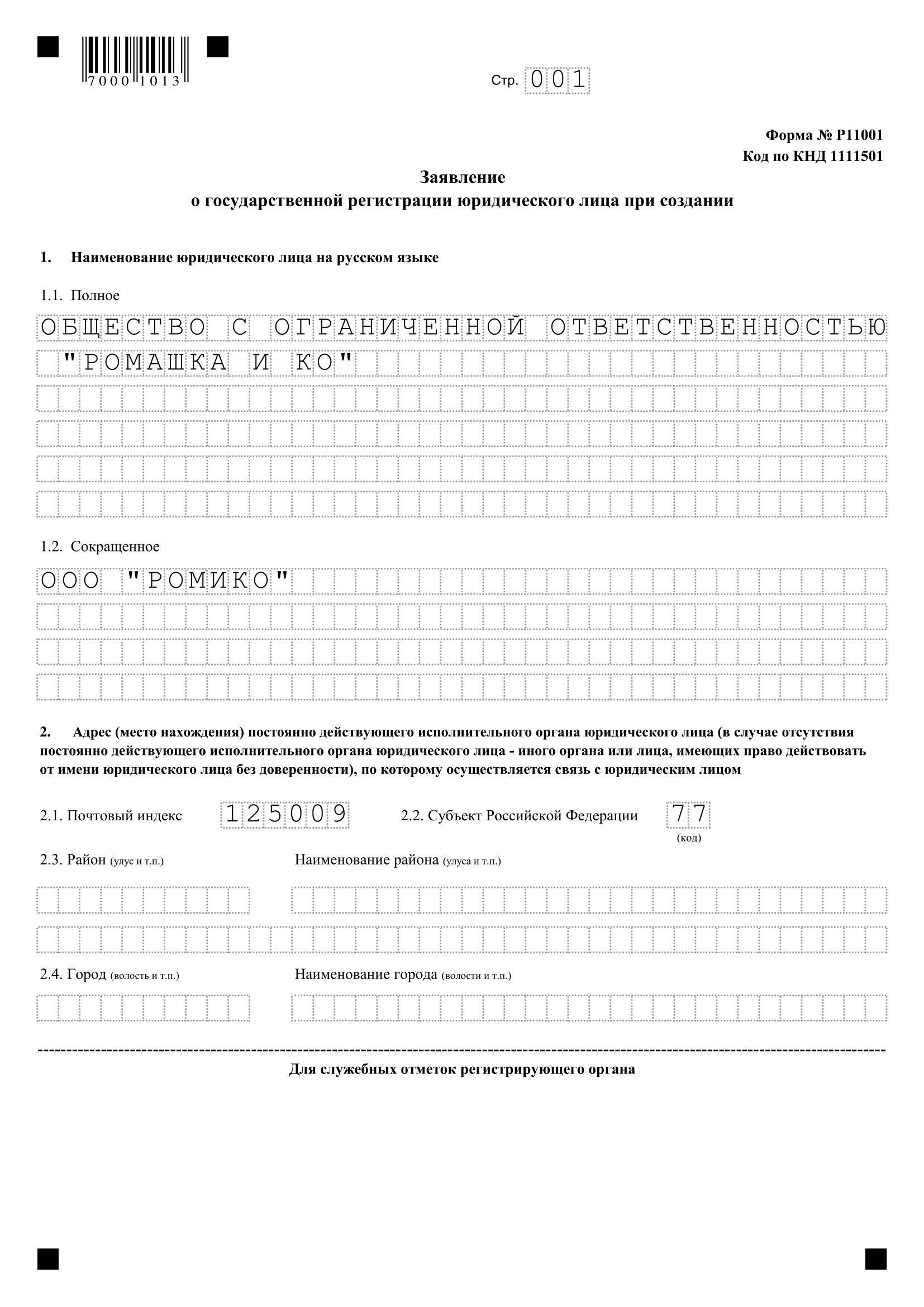 Скачать бланк заявления о регистрации ооо что делают после регистрации ооо