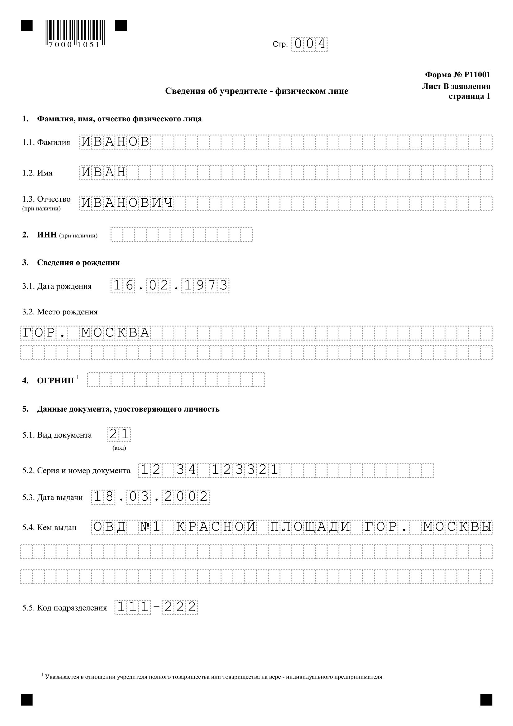 Форма заявление на регистрацию ооо р11001 программа налоговый вычет код 115 в декларации 3 ндфл