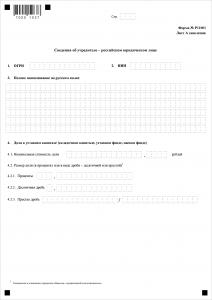 форма Р11001 для юридического лица лист А