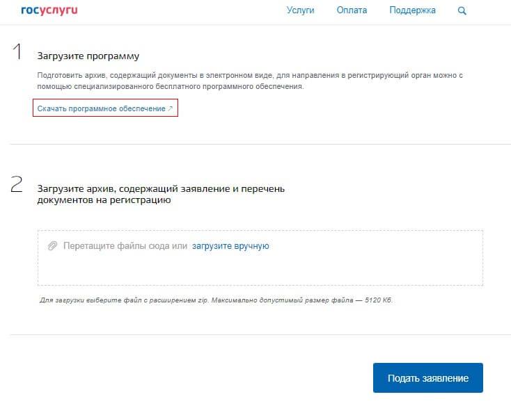 Регистрация ООО через Госуслуги
