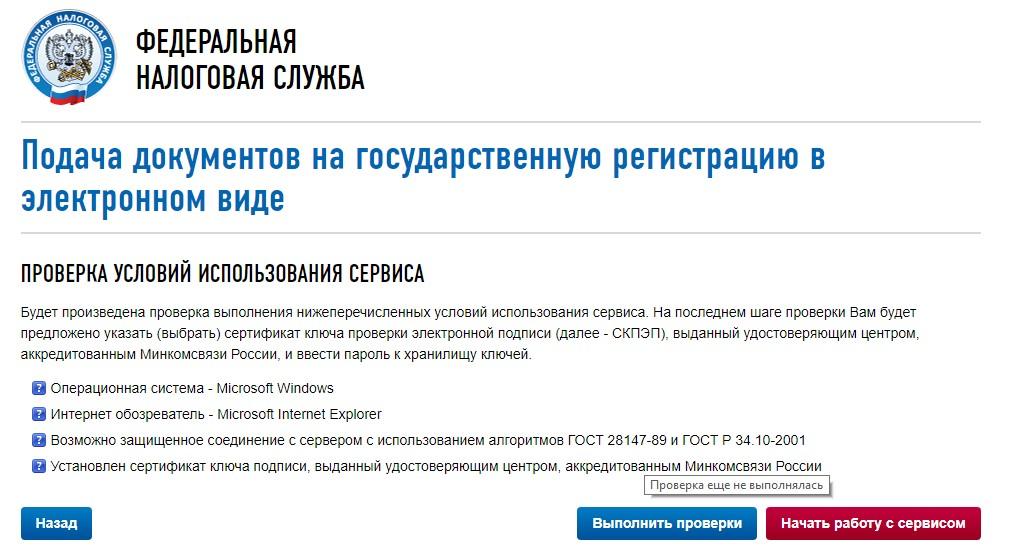 Подача документов на гос. регистрацию ООО в электронном виде