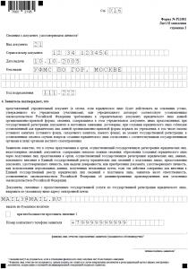 Образец заполнения Р11001 с двумя учредителями - юрлицом и физлицом, лист И, стр.2, для второгоучредителя