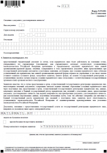 Образец заполнения Р11001 с двумя учредителями - юрлицом и физлицом, лист И, стр.2, для первого учредителя