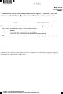 Образец заполнения Р11001 с двумя учредителями - юрлицом и физлицом, лист И, стр.3, для второгоучредителя