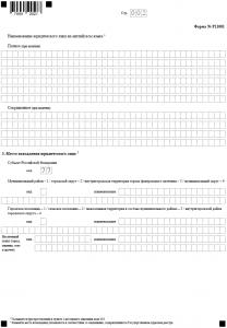 Образец заполнения Р11001 с двумя учредителями - юрлицом и физлицом, страница 2