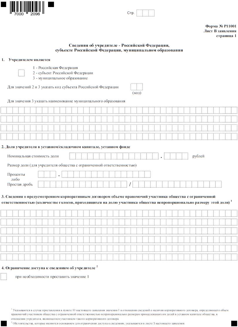 Бланк формы Р11001, лист В, страница 1