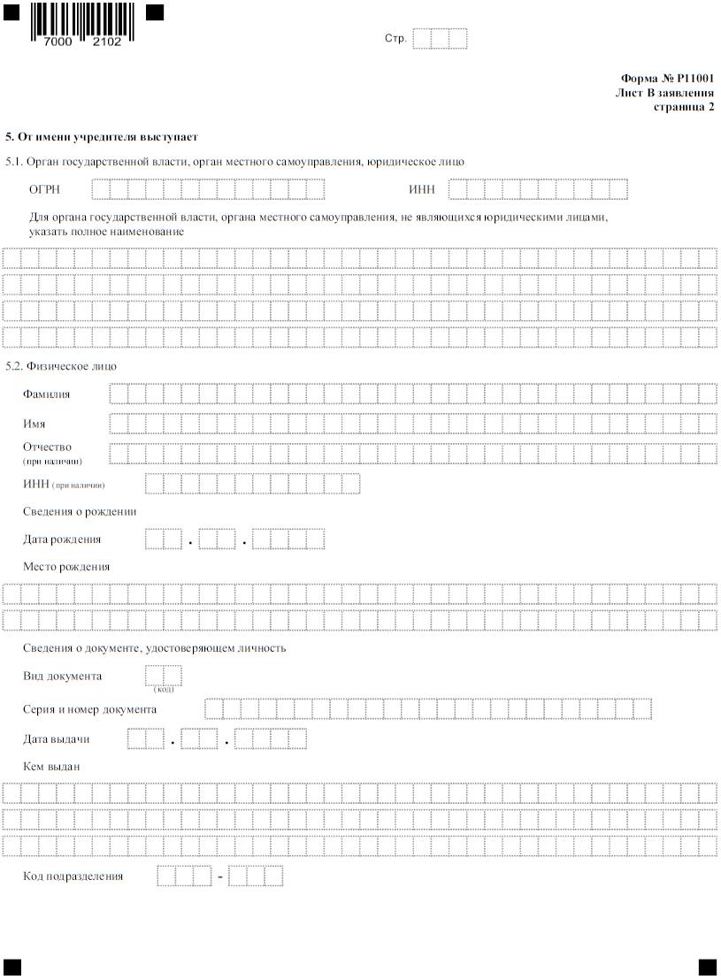 Бланк формы Р11001, лист В, страница 2
