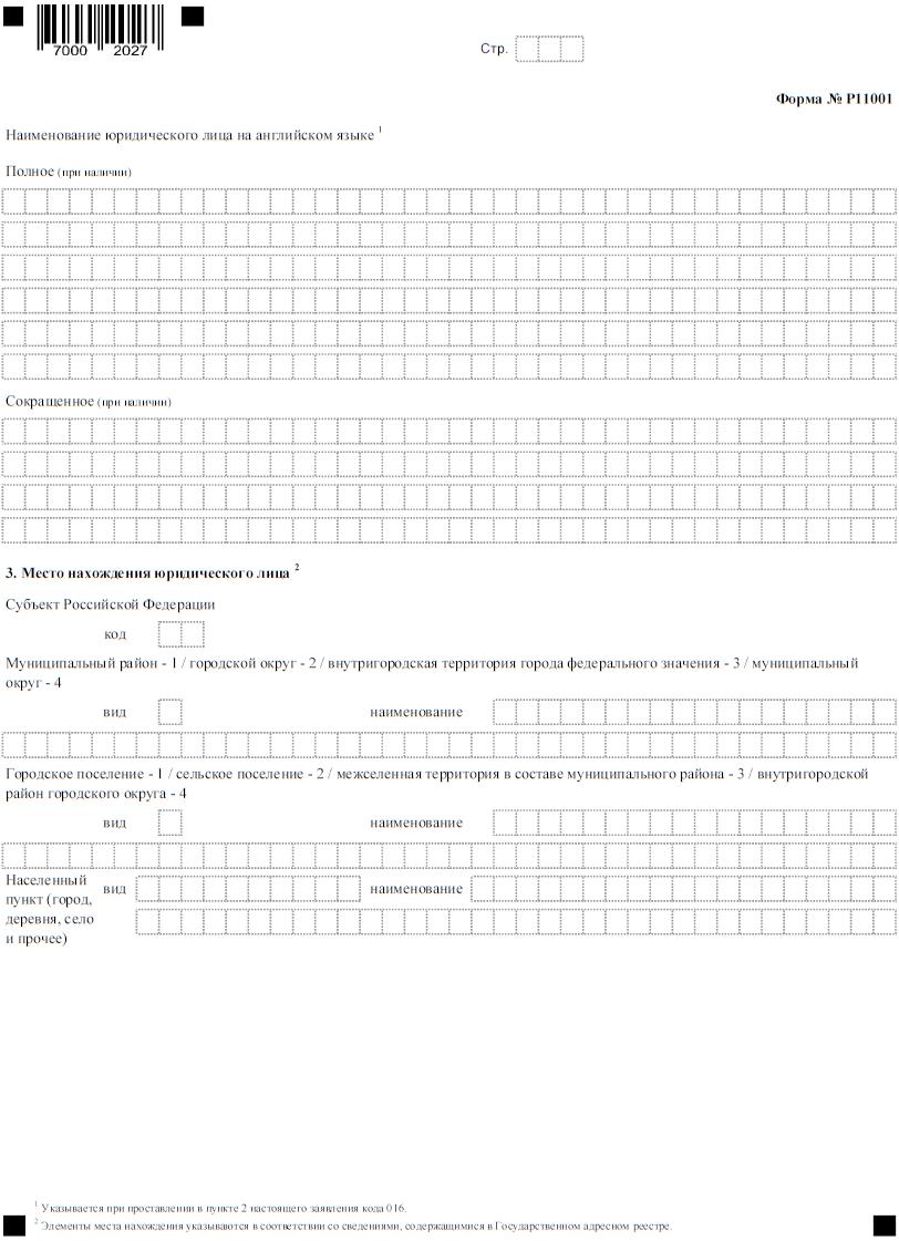 Бланк формы Р11001, титульный лист, страница 2