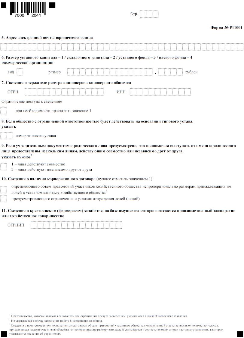 Бланк формы Р11001, титульный лист, страница 4