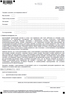 Образец заполнения Р11001 с единственным учредителем - физлицом, страница 11