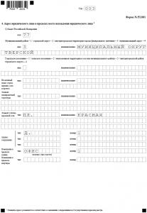 Образец заполнения Р11001 с единственным учредителем - физлицом, страница 3