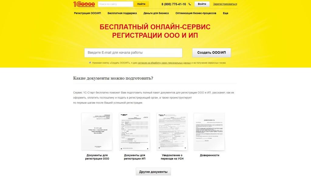 Онлайн подготовка документов в сервисе 1С-Старт