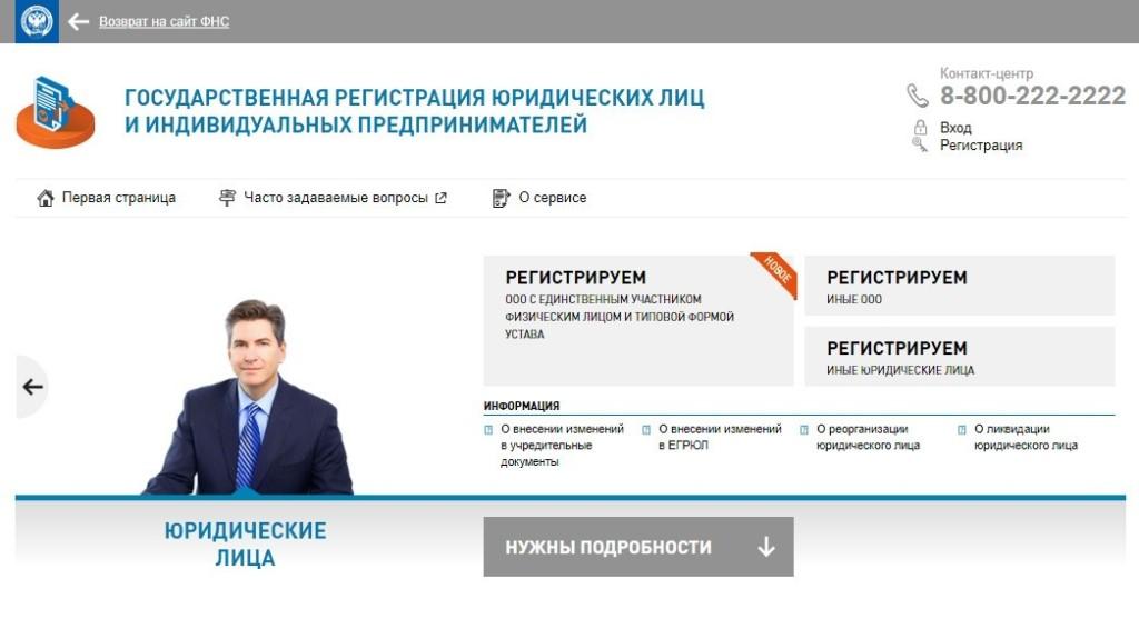 Онлайн регистрация ООО в ФНС
