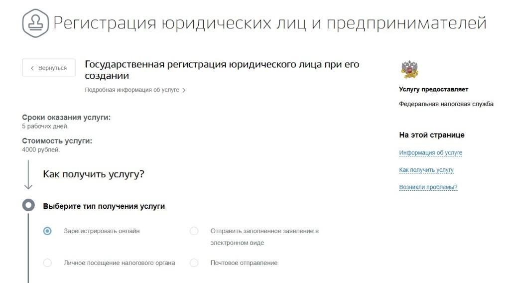 Регистрация ООО на сайте госуслуг