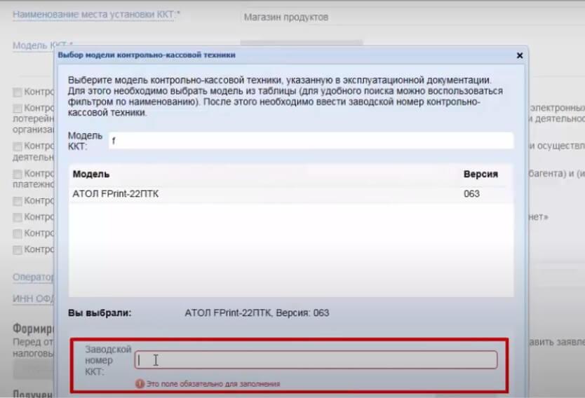Регистрация ККТна сайте ФНС, ввод заводского номера кассы