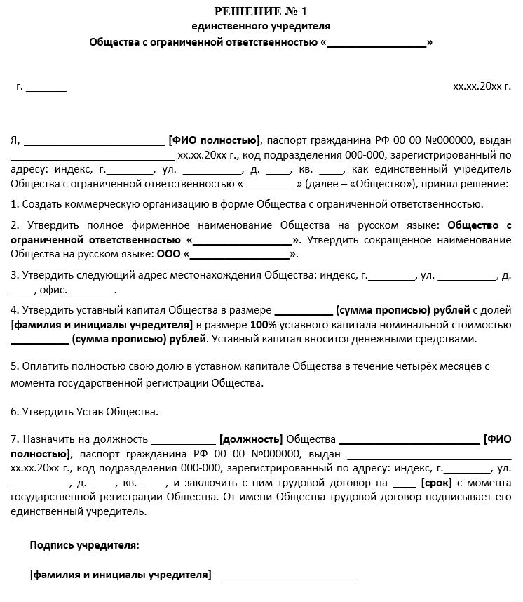 Решение участника о регистрации ооо для одного учредителя регистрация ооо с директором екатеринбург