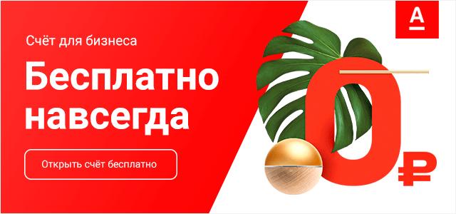 РКО Альфа Банк