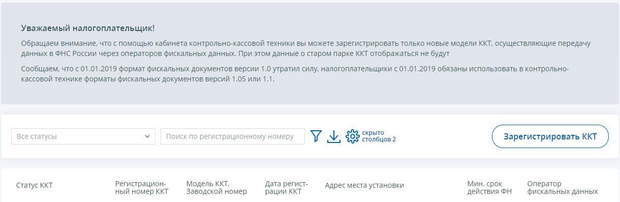 """Раздел """"Кассы"""" в личном кабинете на сайте ФНС"""