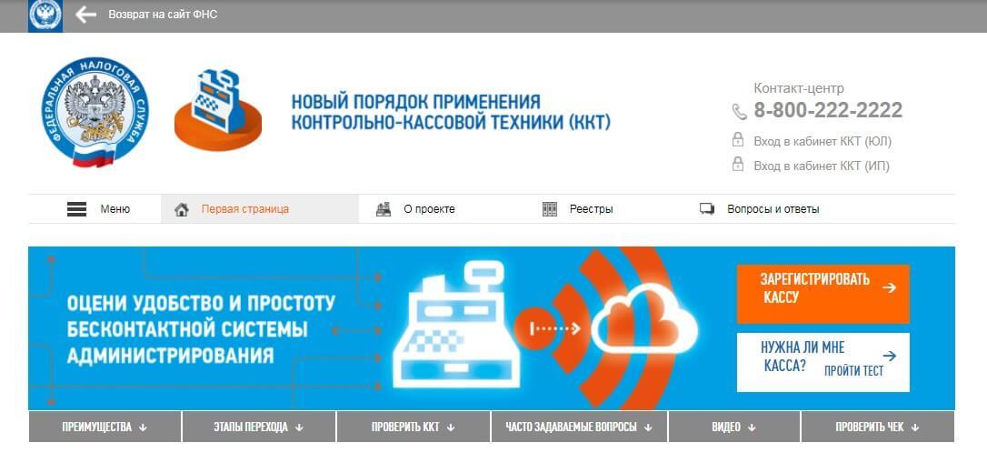Регистрация ККТ на сайте налоговой, шаг 1