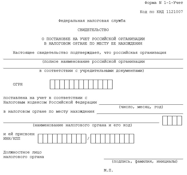 Свидетельство о постановке на налоговыйучет