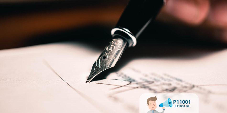 Как составить трудовой договор с генеральным директором единственным учредителем