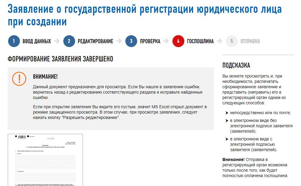 Подача онлайн-заявки на регистрацию ООО