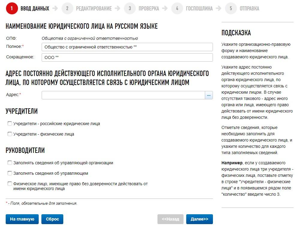 Заявление на онлайн-регистрацию ООО