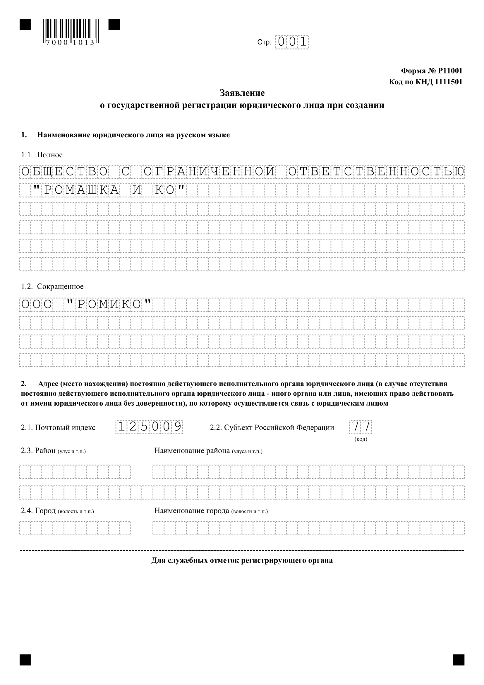 Форма р11001 образец заполнения 2018 скачать