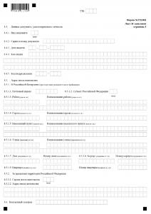 бланк Р11001 лист Ж